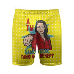 Нашел Таню