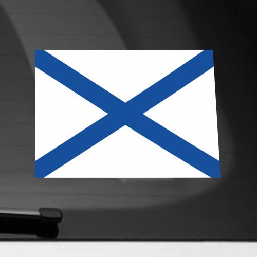 Андреевкий флаг