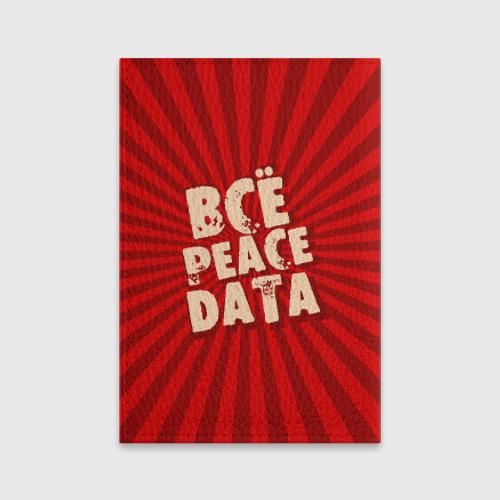 Обложка для паспорта матовая кожа  Фото 02, Всё Peace DATA