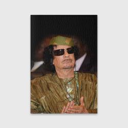 Каддафи 3