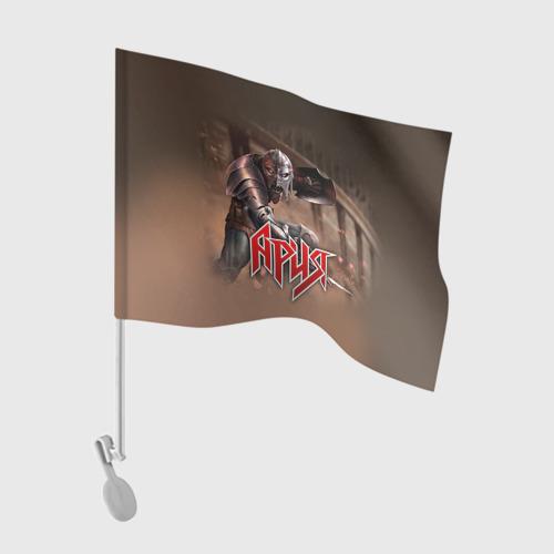 Флаг для автомобиля Ария Фото 01