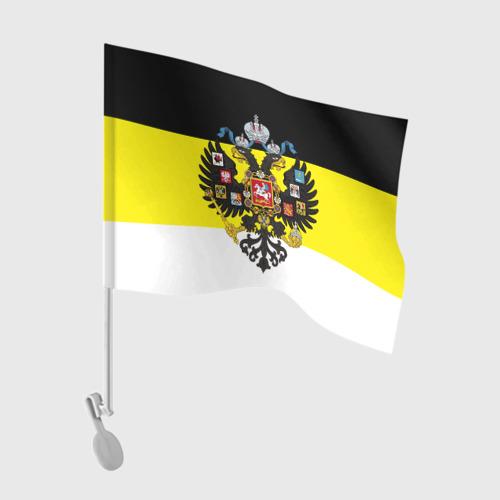 Флаг для автомобиля Имперский Флаг