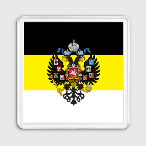 Магнит 55*55 Имперский Флаг Фото 01