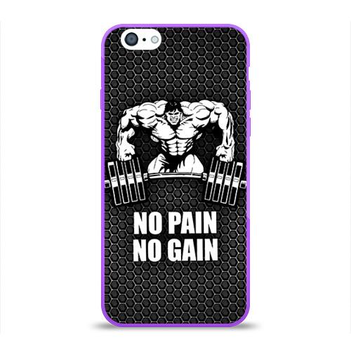 No pain no gain 2