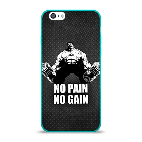 No pain no gain 3