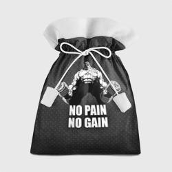 No pain no gain 3