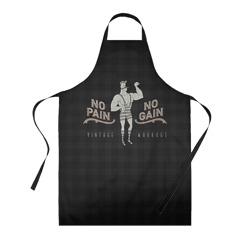 No pain no gain 4