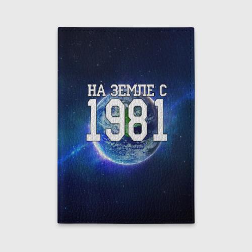 Обложка для автодокументов  Фото 01, На Земле с 1981