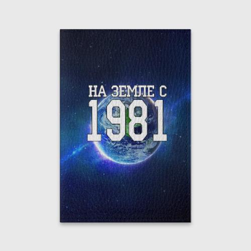 На Земле с 1981