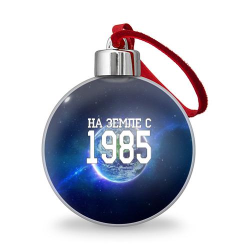 Ёлочный шар  Фото 01, На Земле с 1985