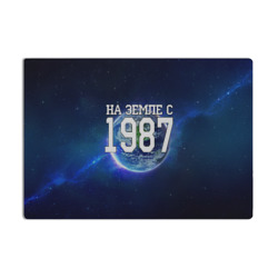 На Земле с 1987