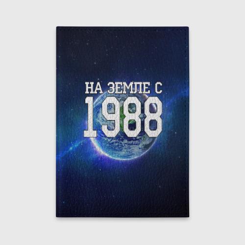 На Земле с 1988