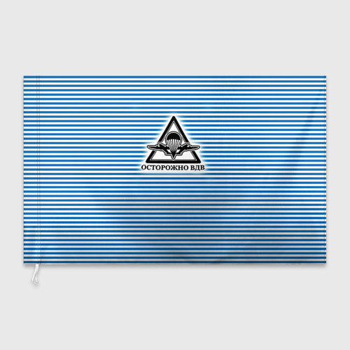 Флаг 3D  Фото 03, Осторожно, ВДВ