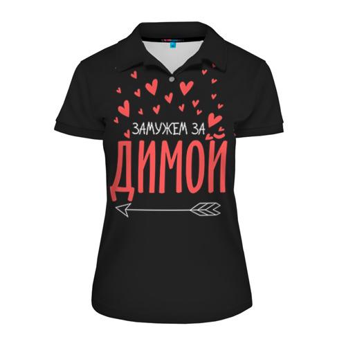 Женская рубашка поло 3D Муж Дима