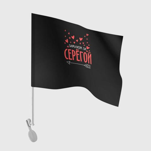 Флаг для автомобиля Муж Сергей Фото 01