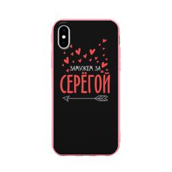 Муж Сергей