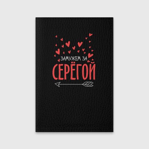 Обложка для паспорта матовая кожа  Фото 01, Муж Сергей