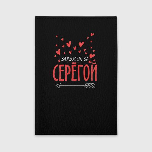 Обложка для автодокументов Муж Сергей Фото 01
