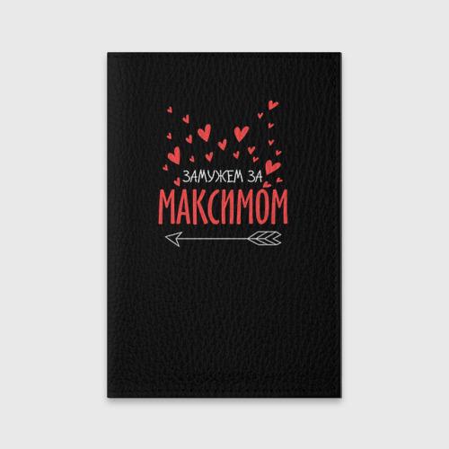 Обложка для паспорта матовая кожа  Фото 01, Муж Максим