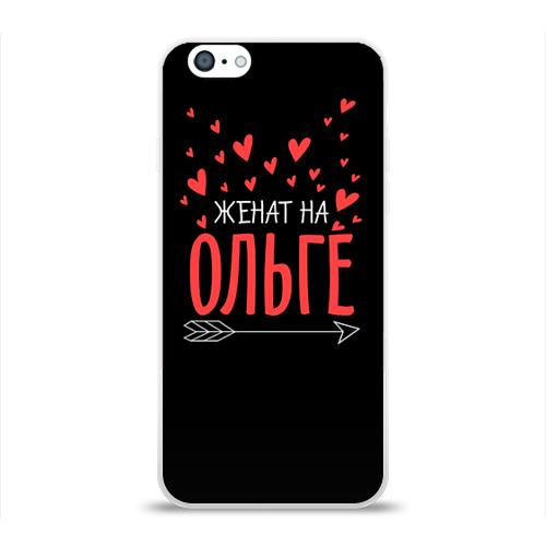 Чехол для Apple iPhone 6 силиконовый глянцевый  Фото 01, Женат на Ольге