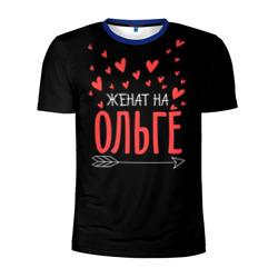 Женат на Ольге