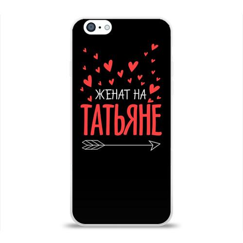 Чехол для Apple iPhone 6 силиконовый глянцевый Женат на Татьяне