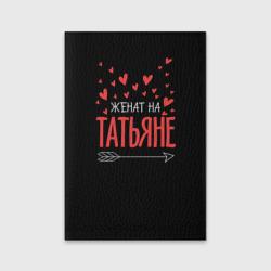 Женат на Татьяне