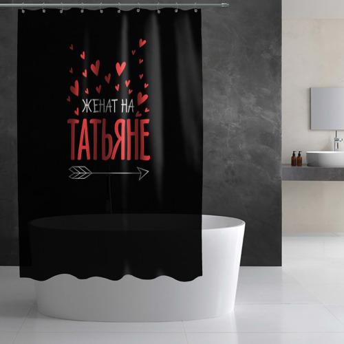 Штора 3D для ванной  Фото 03, Женат на Татьяне