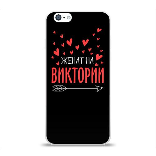 Чехол для Apple iPhone 6 силиконовый глянцевый  Фото 01, Женат на Виктории