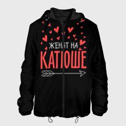 Женат на Катюше