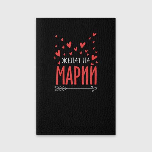 Обложка для паспорта матовая кожа  Фото 01, Женат на Марии