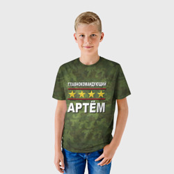 Главнокомандующий Артём