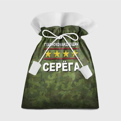 Подарочный 3D мешок Главнокомандующий Серёга
