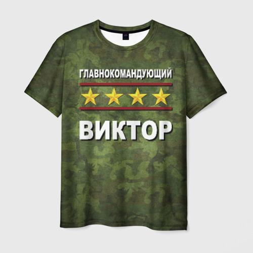 Мужская футболка 3D  Фото 03, Главнокомандующий Виктор