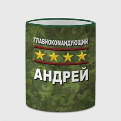 Главнокомандующий Андрей