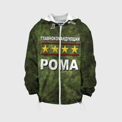Главнокомандующий Рома