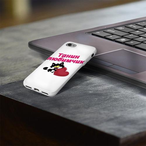 Чехол для Apple iPhone 8 силиконовый глянцевый  Фото 03, Танин любимчик (2)