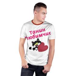 Танин любимчик (2)