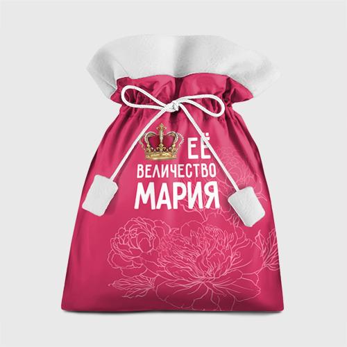 Подарочный 3D мешок Её величество Мария