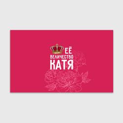 Её величество Катя