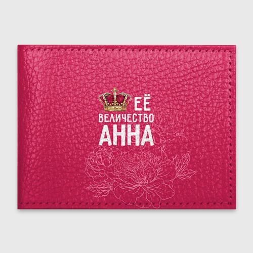 Её величество Анна
