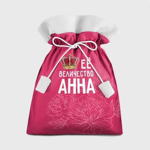 Подарочный 3D мешок Её величество Анна