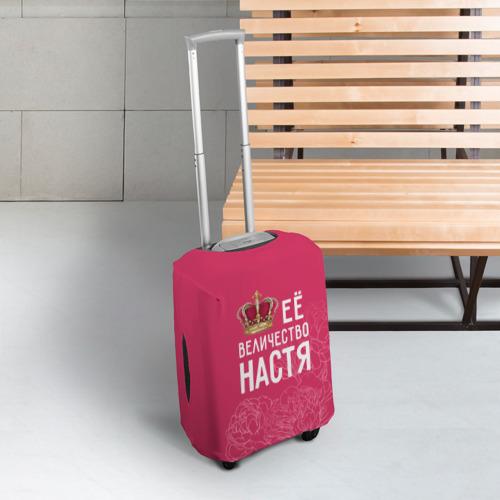 Чехол для чемодана 3D  Фото 03, Её величество Настя