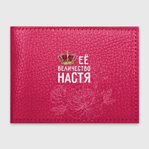 Её величество Настя