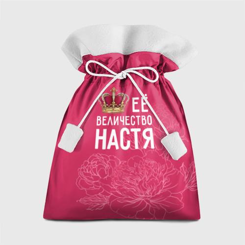 Подарочный 3D мешок Её величество Настя