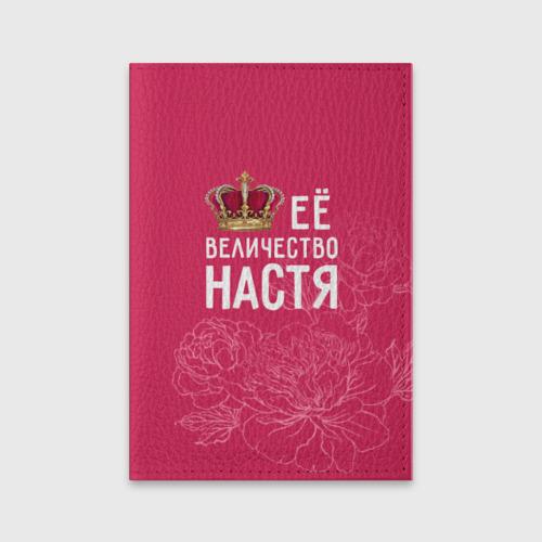 Обложка для паспорта матовая кожа  Фото 01, Её величество Настя