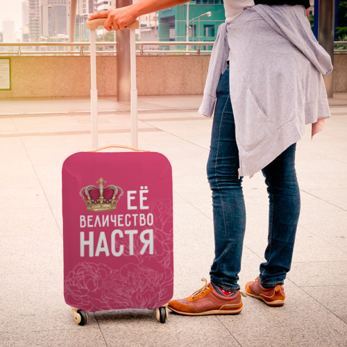Чехол для чемодана 3D  Фото 04, Её величество Настя