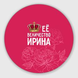 Её величество Ирина