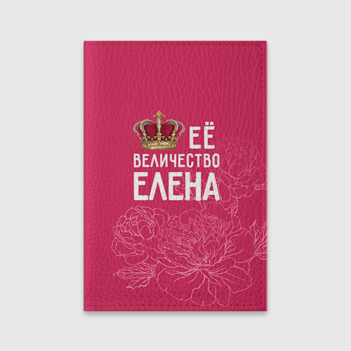 Обложка для паспорта матовая кожа  Фото 01, Её величество Елена