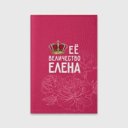 Её величество Елена